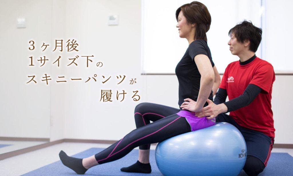 【90日でサイズダウン】足痩せ専門シェイプアップスタジオ|ミスリル名古屋